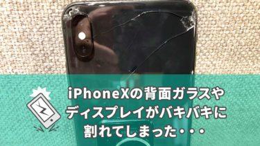 iPhoneXの背面ガラスやディスプレイが画面割れした際の修理費用、おすすめ修理業者