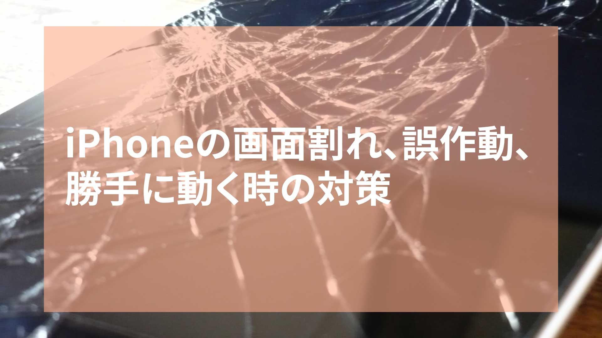 Iphoneの画面割れ 誤作動 勝手に動く時の対策 Justincase