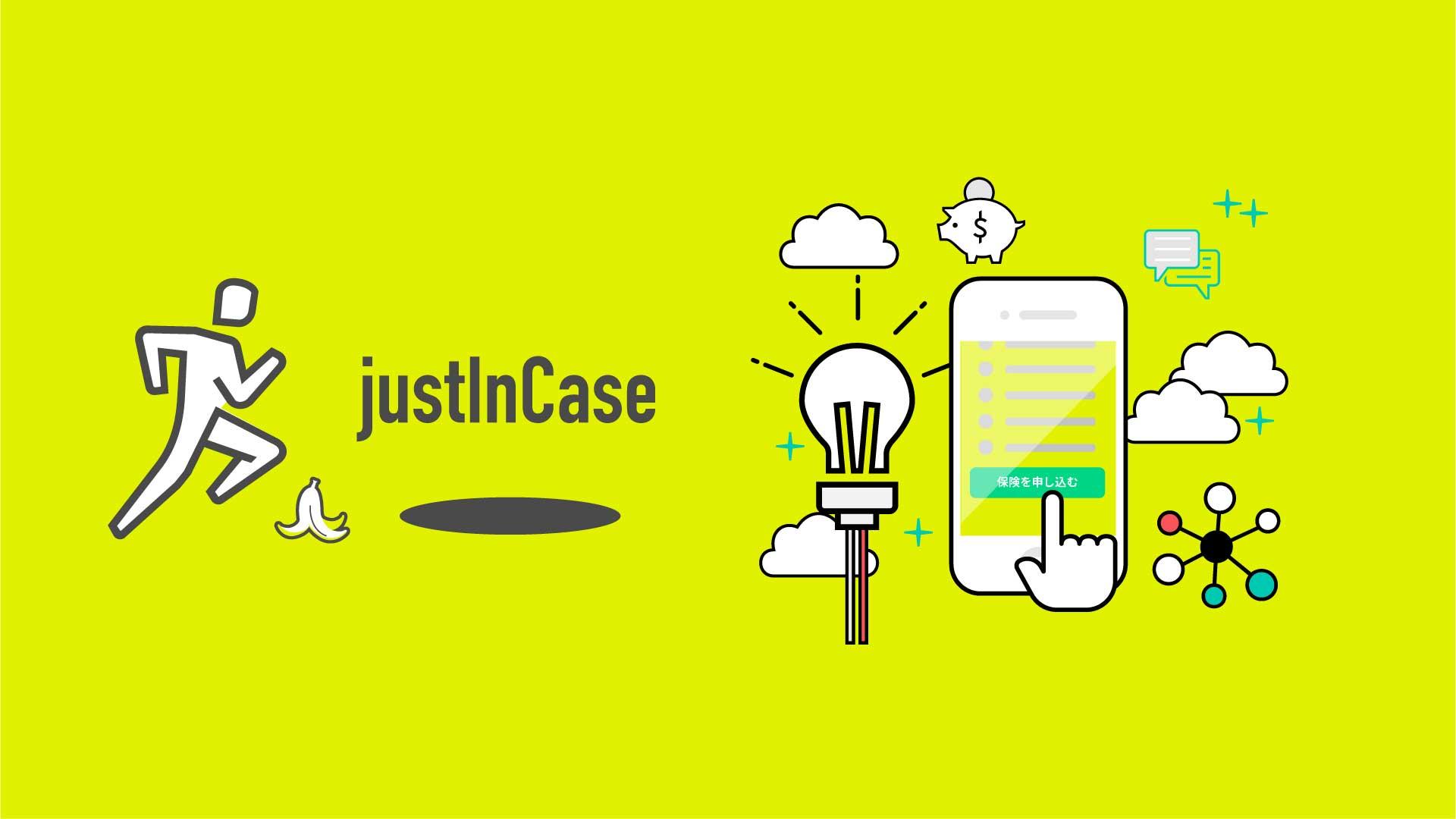 justincaseの意味や使い方、社名の由来を紹介