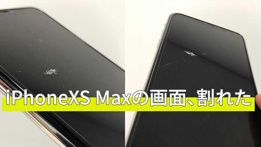 【必見】iPhoneXS、XS Maxの画面割れと修理代まとめ