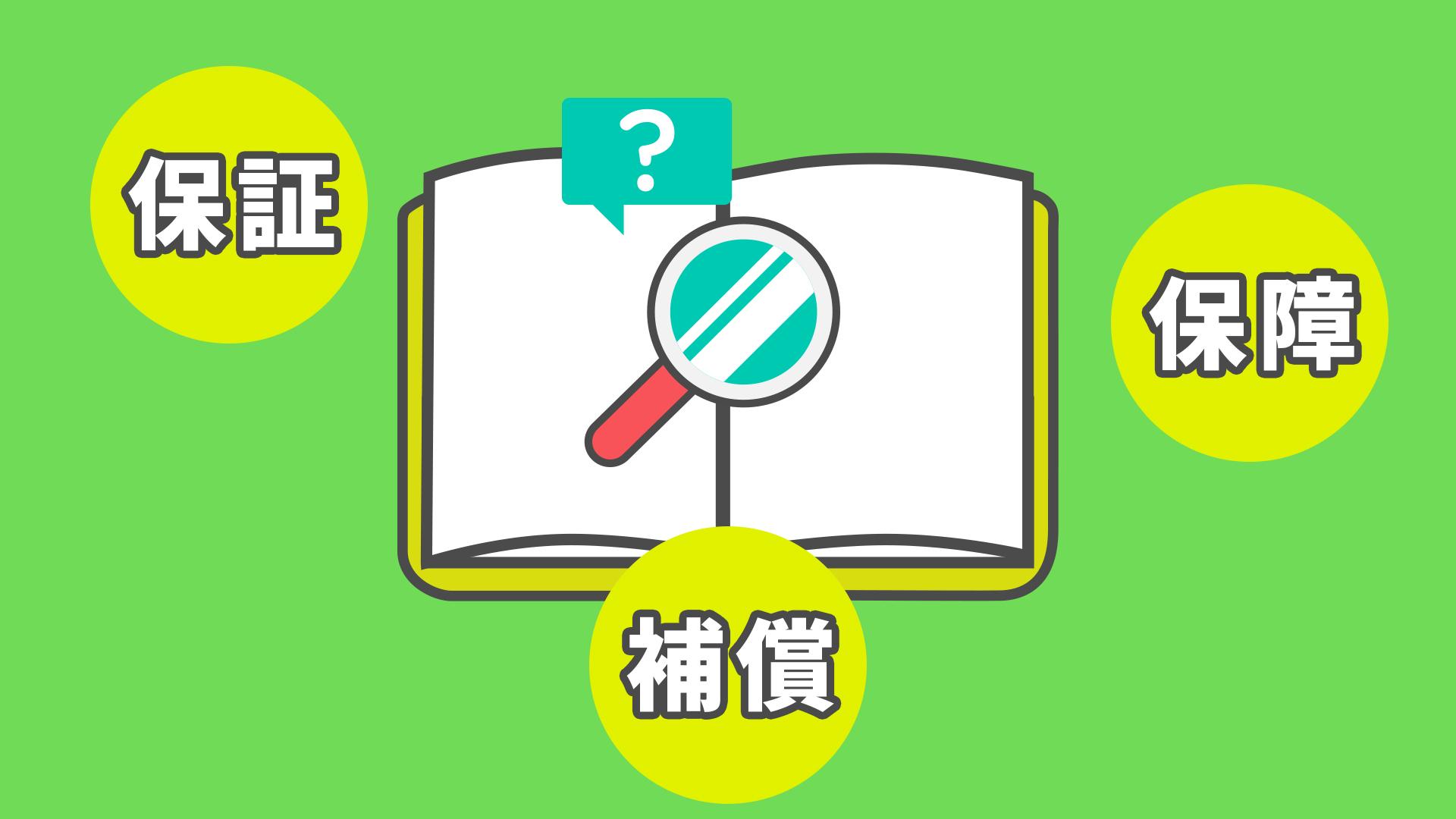 ほしょう(保証、補償、保障)の漢字と意味、使い方