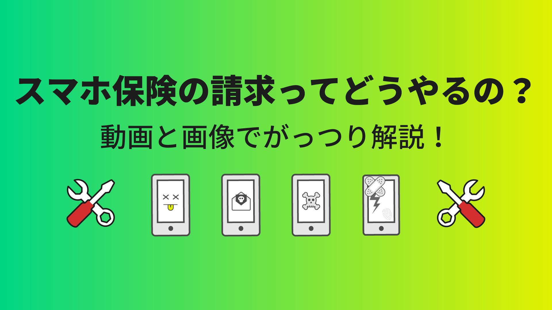 【請求もアプリで完結】スマホ保険の請求方法を【動画で】紹介