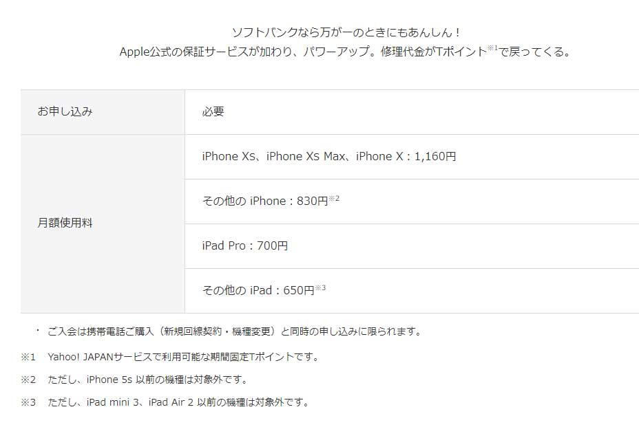 softbank:あんしん保証パック with AppleCare Services