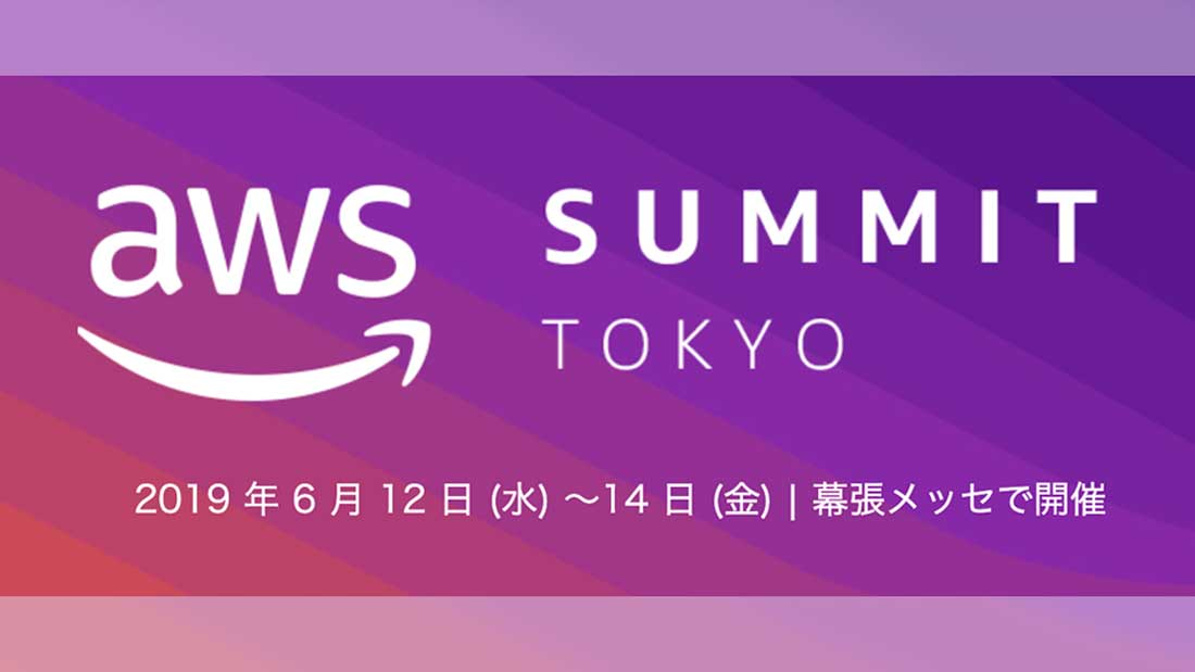 AWS Summit Tokyo 2019でエンジニア小笠原が登壇します!