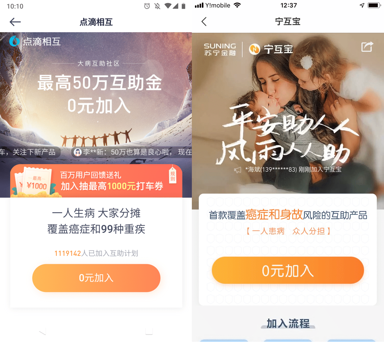 中国P2P保険に参入相次ぐ(前編)