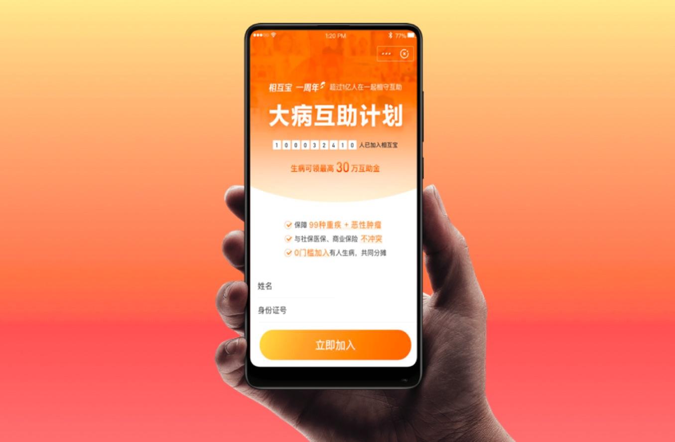 中国アリババの相互宝、加入者数が1億人を突破!自社の保険仲立人への送客を強化