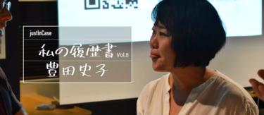 ベテランにも関わらず、終わらぬ学びの冒険へ|Product Manager 豊田史子