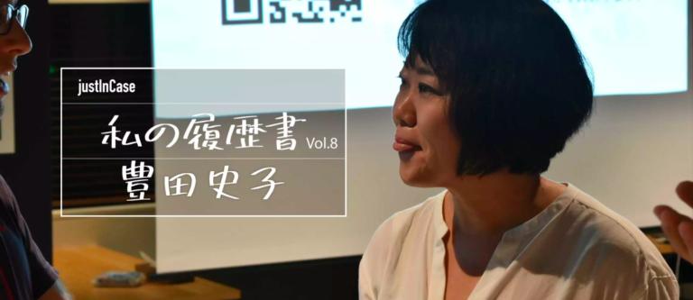 ベテランにも関わらず、終わらぬ学びの冒険へ Product Manager 豊田史子