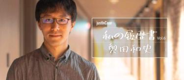 """""""小さな企業の懐の大きさ""""に惚れ込み飛び込んだ未経験エンジニアが、今感じること。 Engineer 奥田和史"""