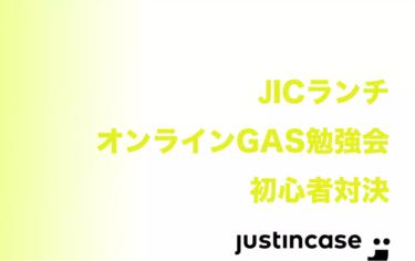 オンラインランチ:GAS勉強会