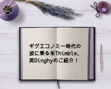 ギグエコノミー時代の波に乗る米Thimble、英Dinghyのご紹介!