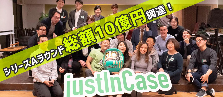 justInCaseはシリーズAラウンドで10億円を資金調達しました!