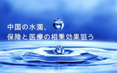 中国の水滴がシリーズD資金調達完了、保険と医療の相乗効果狙う