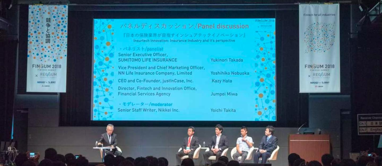 【FINSUM2018】日本の保険業界が目指すインシュアテックイノベーションセッションに登壇しました!