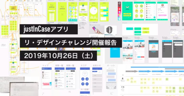 justInCaseアプリ・リ・デザイン・チャレンジ開催報告