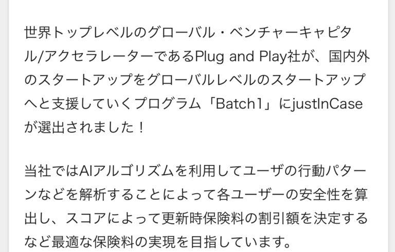 justInCaseがPlug and Playの保険テックアクセラレータープログラムのBatch1に選出されました!