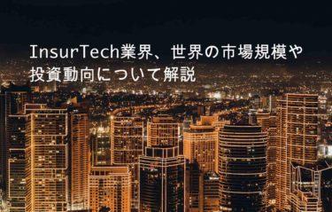 InsurTech業界、市場規模や投資動向について解説