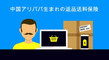 中国アリババ生まれの返品送料保険を解説