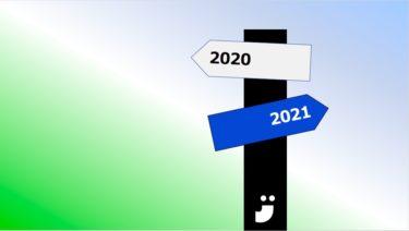 2020年→2021年:365日ルール。