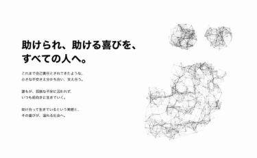 ビジョン・ミッション・バリュー、リニューアル!
