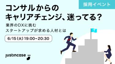 2週連続!Bizdev採用イベント 第1週 6月15日(火) 19:00〜 コンサルからの転職編