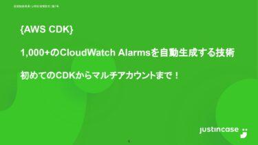 【9/28(火) 16:05~】当社エンジニアの小笠原がAWS Dev Day Online Japan 2021に登壇します! #AWSDevDay